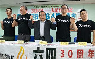 六四游行加入反恶法元素 吁中港民众推倒暴政