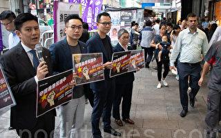 香港政党吁六月九日上街反恶法