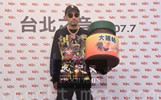 MC HotDo推新专辑 女友嫌弃:很废不用买
