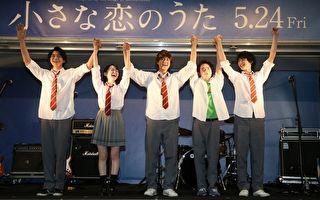 日本小情歌乐团在台出道 31日发行EP专辑