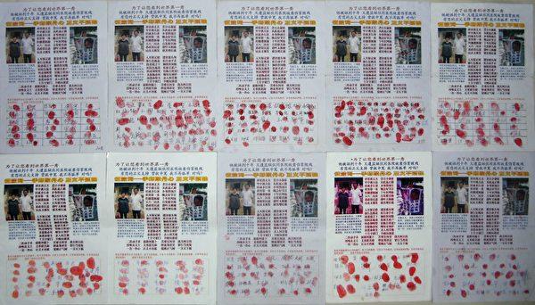 保定地區639人簽名營救唐山法輪功學員鄭祥星。(明慧網)