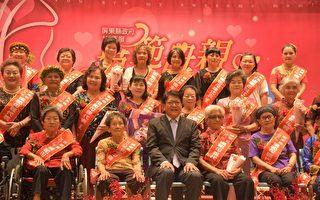 欢庆母亲节 屏东县表扬52位模范母亲