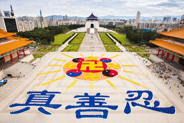 2016年11月26日,六千二百多名法輪功學員在台北自由廣場,排出「法輪圖形」及「真善忍」三個字。(大紀元)