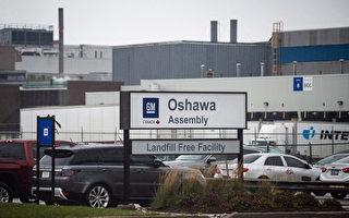 通用汽车:将在奥沙瓦车厂保留300个工作