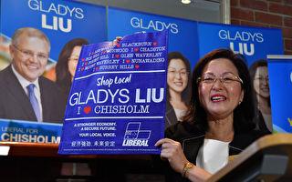 廖嬋娥成首位進入聯邦議會華裔女眾議員