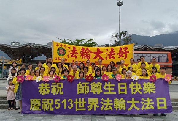台灣花蓮法輪功學員恭祝師尊生日快樂。(明慧網)