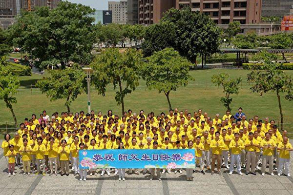 桃園部份法輪功學員聚集在風禾公園,慶祝「世界法輪大法日」,恭祝師父生日快樂。(明慧網)