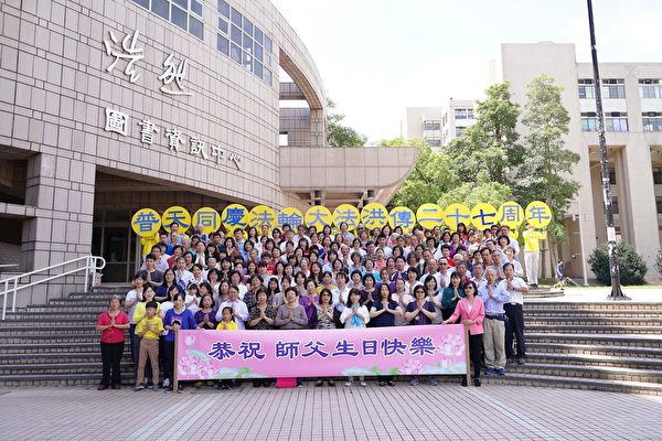 新竹部份法輪功學員聚集在交通大學浩然圖書旁合照,恭祝師父生日快樂。(明慧網)