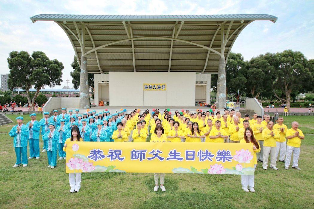 苗栗部份法輪功學員聚集在竹南運動公園裏舉行慶祝活動。(明慧網)