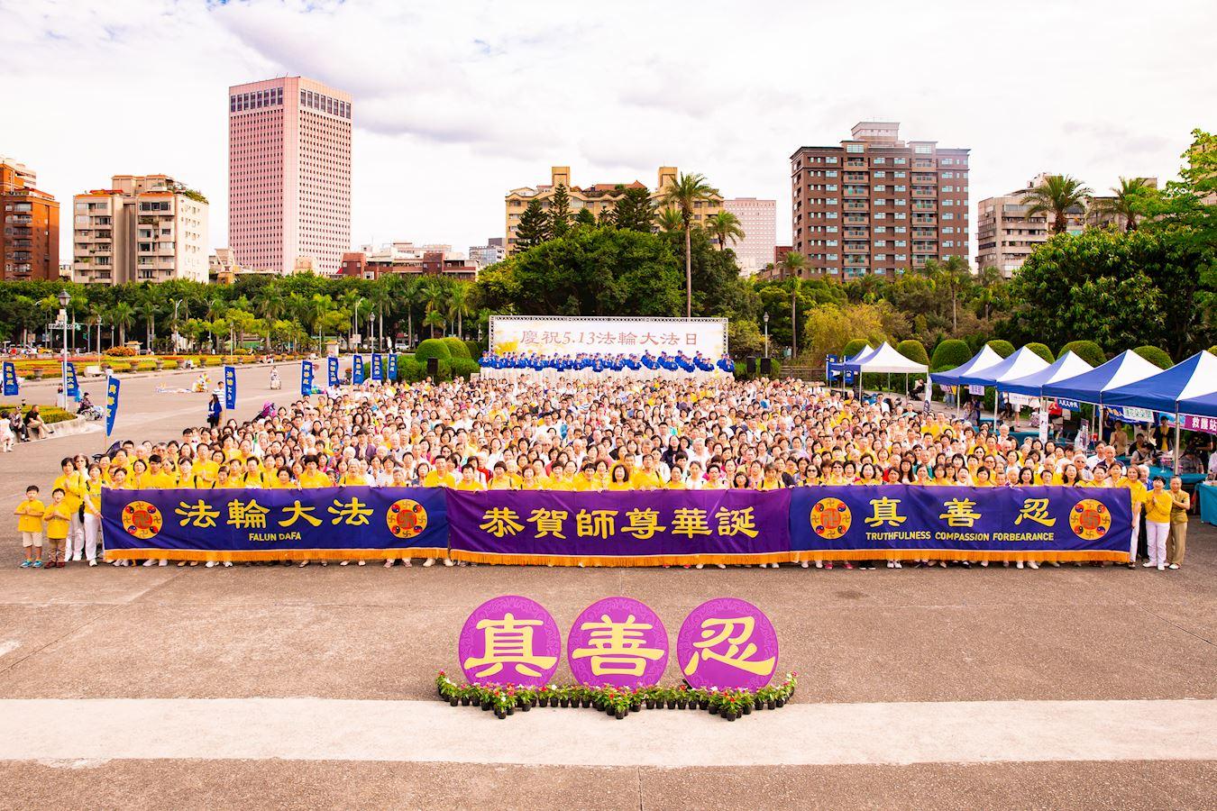 雙北地區上千名法輪功學員慶祝「世界法輪大法日」,恭祝李洪志師尊華誕。(明慧網)