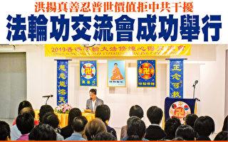 破除中共干扰 香港法轮功成功举办交流会