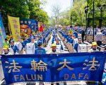 2019年5月16日,來自全世界的近萬名法輪功學員在美國紐約聯合國對面的哈瑪紹公園舉行盛大集會。(李莎/大紀元)