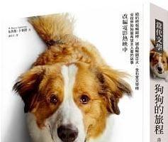 小说:狗狗的旅程(上)