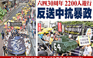 逾二千港人六四30周年遊行 抗引渡惡法