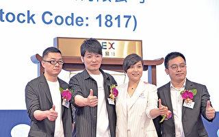慕尚挂牌升2.5% CEO称会拓展女装