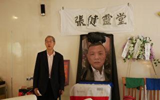 多國華人聚集巴黎 悼念「六四」名人張健