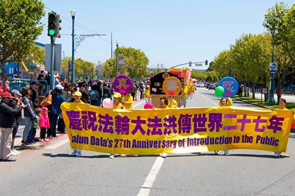 灣區法輪功學員在三藩市舉行遊行慶祝活動。(周容/大紀元)