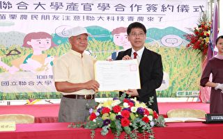 聯大開啟科技農業新紀元  產官學合作簽約