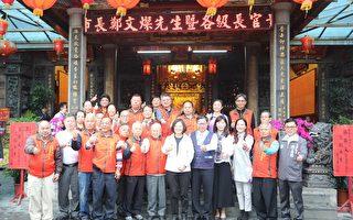瓜地马拉总统伉俪  体验台湾特有茶文化