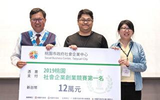 社企蓬勃发展 唐凤:展现台湾价值与暖实力
