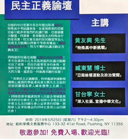 """""""美华民主正义联盟""""宣布5月25日下午于纽约华侨文教服务中心举办""""民主正义论坛""""讲座。"""