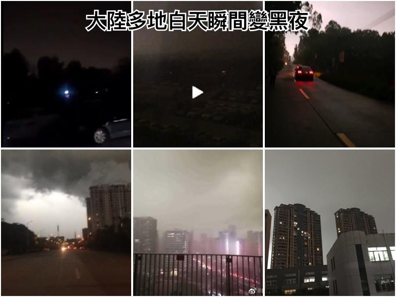 大陸多地白天瞬變黑夜 京城相關影片被禁