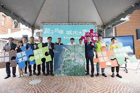 新竹市以专业的地形图改造出九宫格立体拼图