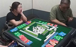 合法立案麻将协会  警方查获防制赌博歪风