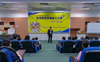 亚洲智慧机器人竞赛    联大电子工程学系开办