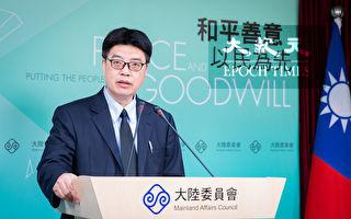 防堵中共同路媒体 陆委会:会参考《外国代理人登记法》
