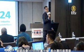 肯定投資環境 美商會:台灣是經商好地方