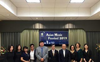 亞洲音樂節6月公演 臺日韓菲三重奏同臺