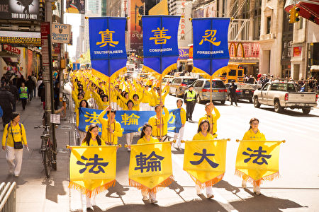 法輪功學員每年在世界之都紐約,橫穿曼哈頓中城42街舉行盛大遊行,慶祝世界法輪大法日。