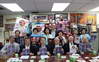 中華總商會連辦兩場感恩活動