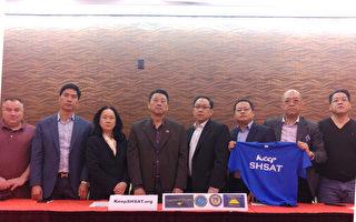 保留SHSAT 抗议亚裔传统月亚裔不受尊重