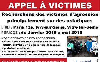 巴黎抢劫华人女性嫌犯被捕 警方吁受害者作证