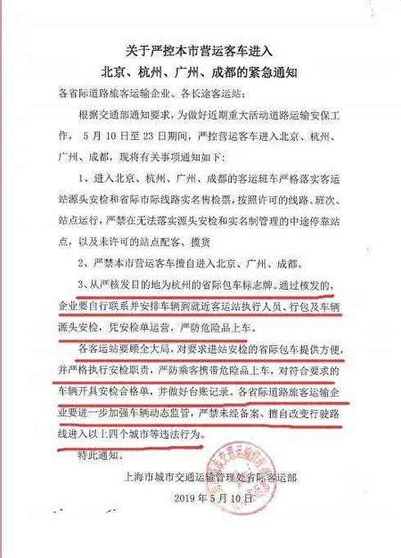 5月10日至23日期間,嚴禁營運客車擅自進入北京、廣州、杭州、成都。(受訪者提供)