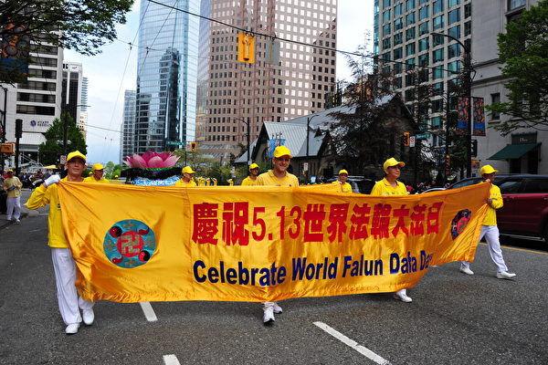 溫哥華都會區的法輪功學員在溫市中心舉行大遊行活動。(宇生、大宇/大紀元)