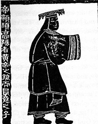 顓頊是中國歷史中的一位傳說人物,為五帝之一。(公有領域)