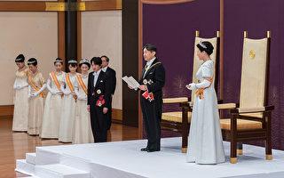 新王德仁即位 日本正式踏入令和时代