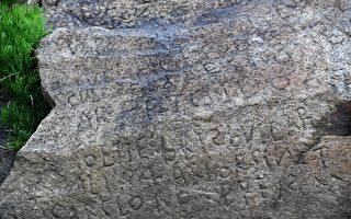 岩石刻230年神秘銘文 法城鎮懸賞重金求解