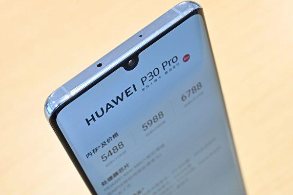 華為上半年收入同比降29% 智能手機等減半
