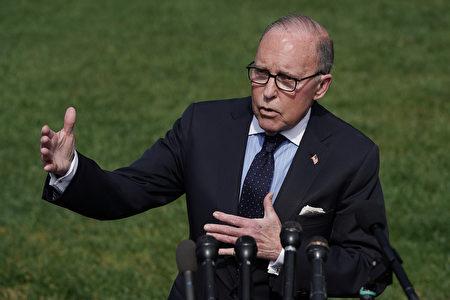 美國家經濟委員會主席拉里·庫德洛說,即使美中已無協議告終,美國經濟今年仍會繼續保持強勁的增長勢頭。(Chip Somodevilla/Getty Images)
