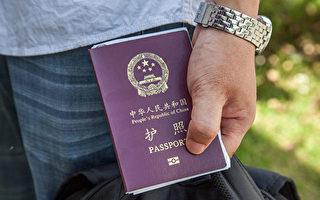 强制收缴护照 中共管控公民出国升级