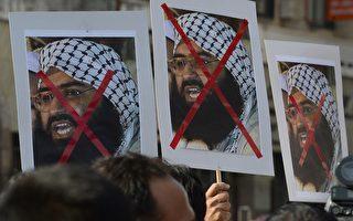 聯合國終將巴基斯坦恐怖首腦列入黑名單