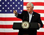 今年是天安门大屠杀三十周年,知情人士透露,美国副总统迈克・彭斯(Mike Pence)准备针对这个事件发表演讲。
