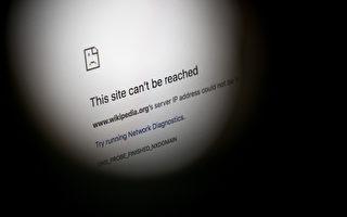 """""""维基百科""""在大陆遭中共全面封锁"""