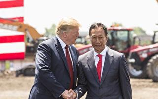 郭台铭:因应贸易战 美国建立自己的供应链