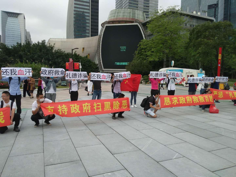 大陸P2P受害者五一赴廣東維權 多人被抓