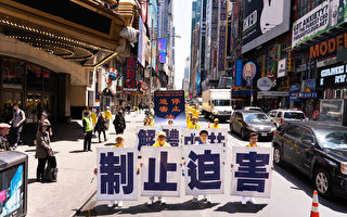 5月16日,來自歐洲、亞洲、南美洲、北美洲、非洲、大洋洲六大洲的部分法輪功修煉者,聚集在紐約曼哈頓,遊行慶祝法輪大法洪傳27週年。(戴兵/大紀元)